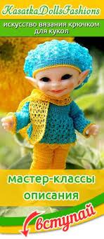 KasatkaDollsFashions - вязаная <b>одежда для кукол</b> | ВКонтакте