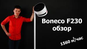 <b>Boneco</b> F230 <b>Air Shower</b> - <b>Вентилятор</b> Бонеко воздушный душ ...