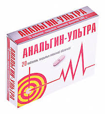 <b>Анальгин</b>-<b>ультра 500мг 20</b> шт. таблетки покрытые пленочной ...