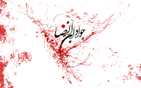 Image result for امام محمد تقی