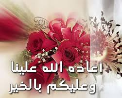 بطاقات تهنئة عيد الفطر المبارك 2013 22
