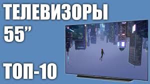 ТОП-10. Лучшие <b>телевизоры</b> 55 дюймов 2019 года ...