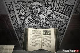 Картинки по запросу картинки франциска скорины