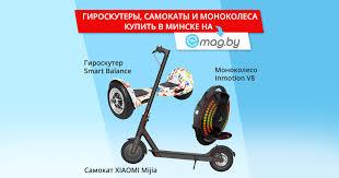 <b>Моноколесо Inmotion V8</b> купить в Минске и РБ с доставкой