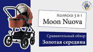 Самый подробный обзор <b>коляски Moon</b> Nuova 3 в 1 - YouTube