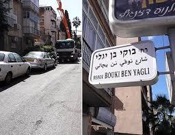 תוצאת תמונה עבור רחוב בוקי בן יגלי תל אביב