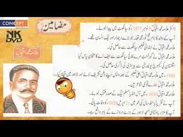 """essay of allama iqbal   urdu learning � � ض� � � ˆ� † ع� """"ا� � ہ ا� 'با� """"   youtube"""