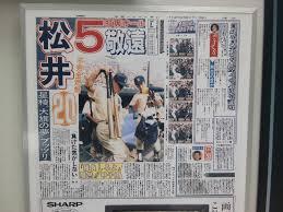 「第74回全国高等学校野球選手権大会で松井秀喜5打席連続敬遠。」の画像検索結果