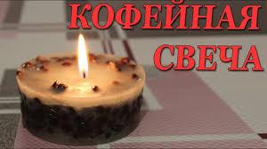 DIY #136 Кофейная <b>свеча</b> своими руками из подручных средств ...