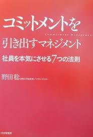 「野田 稔ズームインスーパー」の画像検索結果