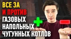 Не Покупай <b>Напольный Газовый Котел</b> с Чугунным ...