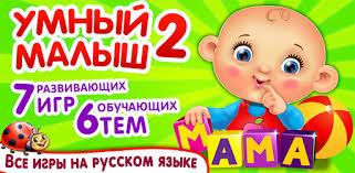 УМНЫЙ МАЛЫШ 2 Детские Пазлы Загадки <b>Игры для детей</b> ...