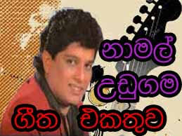 namal udugama old songs