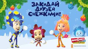 «<b>Фиксики</b>» запускают «снежную» акцию в «Одноклассниках ...