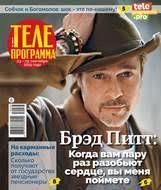 Все книги <b>Редакция журнала Телепрограмма</b> | Читать онлайн ...