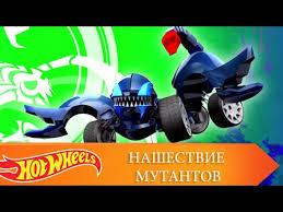 Нашествие мутантов | <b>Hot Wheels</b> - YouTube