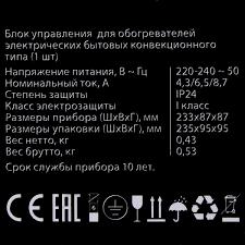 <b>Блок управления Ballu</b> Transformer BTC/EVU-I в Москве – купить ...