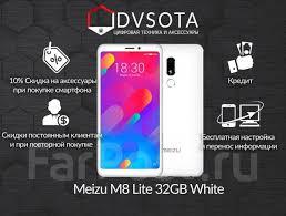 Новинка! <b>Meizu M8</b> Lite 32GB White! Оригинал! Dvsota ...