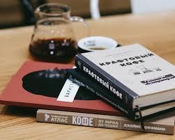 7 лучших <b>книг</b> о <b>кофе</b> на русском языке