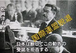「1933年 - 日本が国際連盟脱退」の画像検索結果