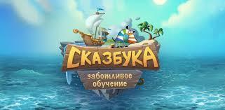 Приложения в Google Play – Сказбука – обучающие <b>игры для</b> ...