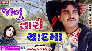 Janu Tari Yaadma   Jignesh Kaviraj   New Gujarati <b>Love</b> Song 2017 ...