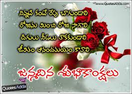 Nice Telugu Language Awesome Birthday Images | Quotes Adda.com ... via Relatably.com