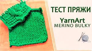 Обзор и тест <b>пряжи YarnArt MERINO BULKY</b> - YouTube