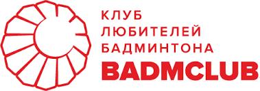 Главная - Клуб любителей <b>бадминтона</b> БАДМКЛАБ