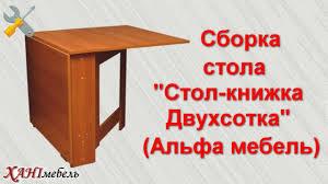 """Сборка <b>стола</b> """"<b>Стол</b>-книжка Двухсотка"""" (Альфа мебель) - YouTube"""