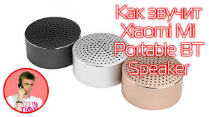 Как звучит <b>колонка Xiaomi Mi Portable</b> BT Speaker - YouTube