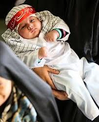 نتيجة بحث الصور عن إحياء مراسم الطفل الرضيع