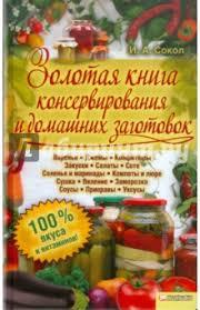 """Книга: """"Золотая книга консервирования и домашних заготовок ..."""