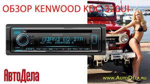Обзор <b>Kenwood KDC</b>-<b>320UI</b> – автомобильный CD-ресивер с USB ...
