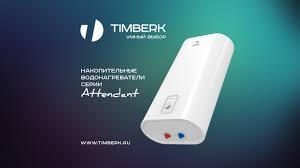 Обзор <b>накопительного водонагревателя Timberk</b> серии Attendant ...