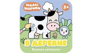 <b>Раскраска Малышарики Водная В</b> деревне - Акушерство.Ru