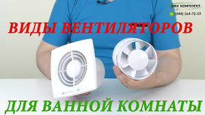 Виды бытовых <b>вентиляторов</b>, какие бывают <b>вентиляторы</b> в ванную
