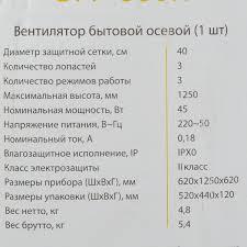 <b>Вентилятор напольный Ballu BFF</b>-880R, D40 см, 45 Вт в Москве ...