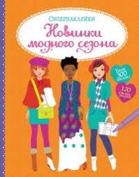<b>Новинки модного сезона</b> | Купить книгу с доставкой | My-shop.ru