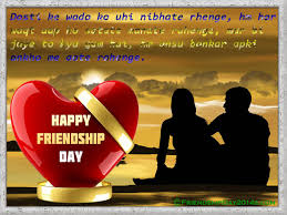Happy Friendship Day SMS In Hindi-2017