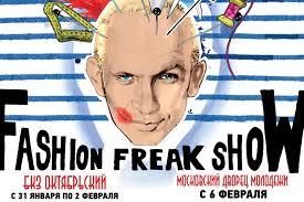 <b>Jean Paul Gaultier</b> Fashion Freak Show