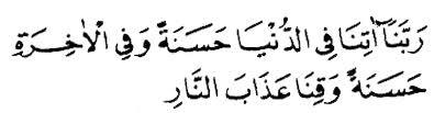 Image result for Dibaca mulai Hajar Aswad sampai Rukun Yamani