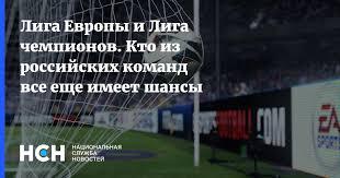 Лига Европы и <b>Лига чемпионов</b>. Кто из российских команд все ...