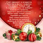 Скачать поздравление с новым годом в стихах бесплатно