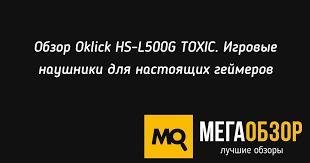 Обзор <b>Oklick HS</b>-<b>L500G TOXIC</b>. Игровые наушники для ...