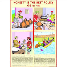 receive essay on honesty is the best policy  honesty is the best    receive essay on honesty is the best policy  honesty is the best policy essay
