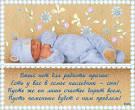 Поздравление с рождением мальчика в картинках