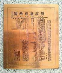 「横浜毎日新聞 1870年」の画像検索結果