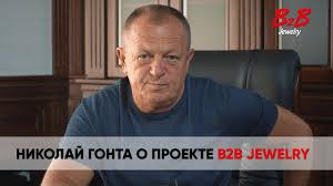 Николай Гонта о проекте B2B <b>Jewelry</b> - YouTube