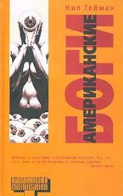 """Книга """"<b>Американские боги</b>"""" — купить в интернет-магазине OZON ..."""